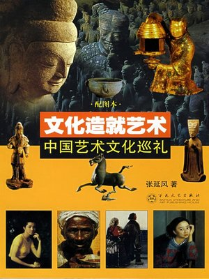 cover image of 文化造就艺术:中国艺术文化巡礼(Culture Shapes Art: A Review of Chinese Art and Culture )